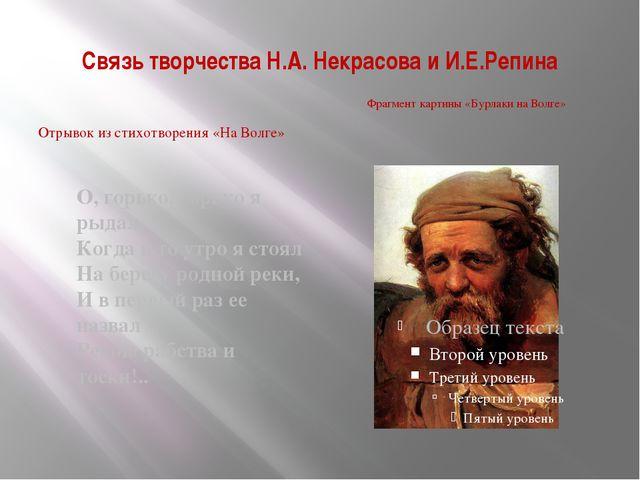 Связь творчества Н.А. Некрасова и И.Е.Репина Отрывок из стихотворения «На Вол...