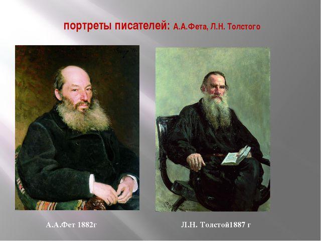 портреты писателей: А.А.Фета, Л.Н. Толстого А.А.Фет 1882г Л.Н. Толстой1887 г