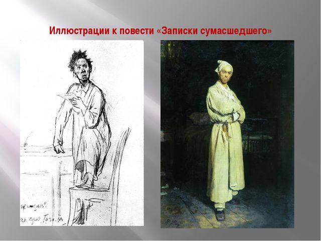 Иллюстрации к повести «Записки сумасшедшего»