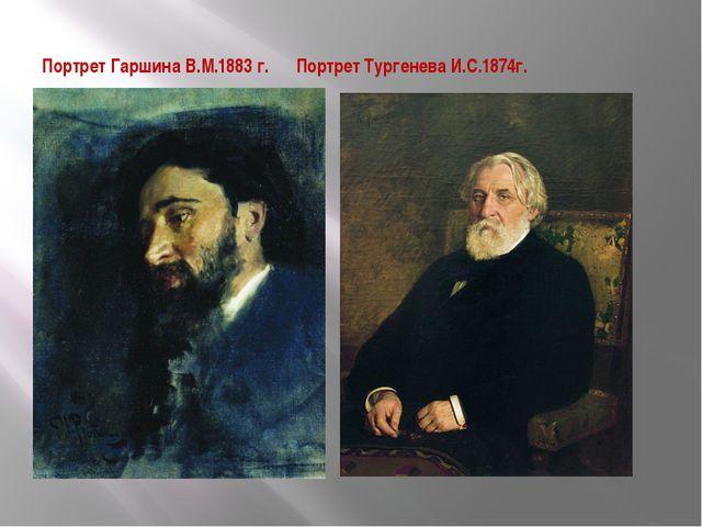 Портрет Гаршина В.М.1883 г. Портрет Тургенева И.С.1874г.