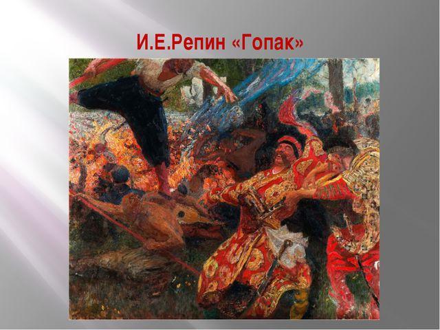 И.Е.Репин «Гопак»