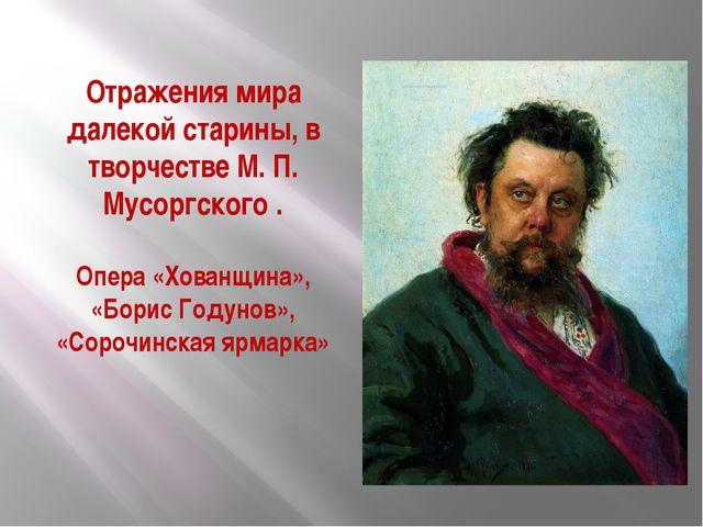 Отражения мира далекой старины, в творчестве М. П. Мусоргского . Опера «Хован...