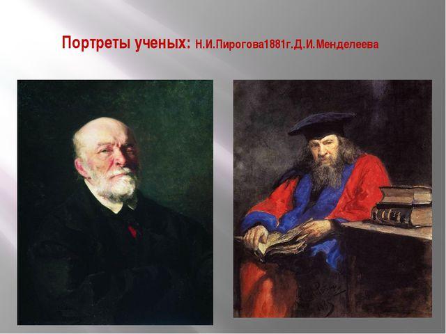 Портреты ученых: Н.И.Пирогова1881г.Д.И.Менделеева