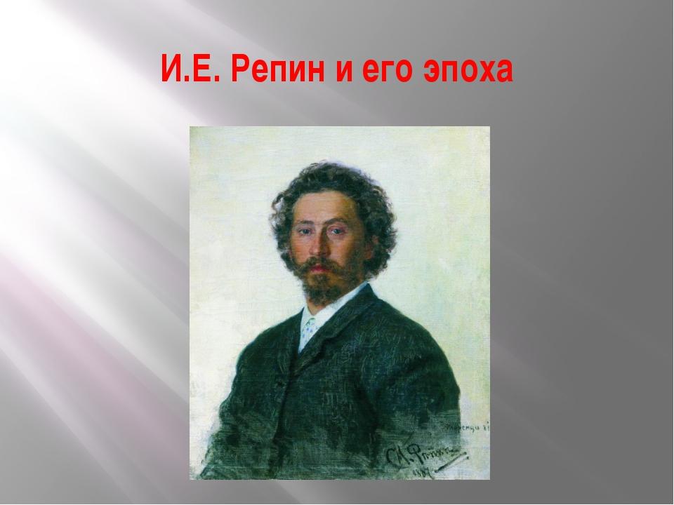 И.Е. Репин и его эпоха