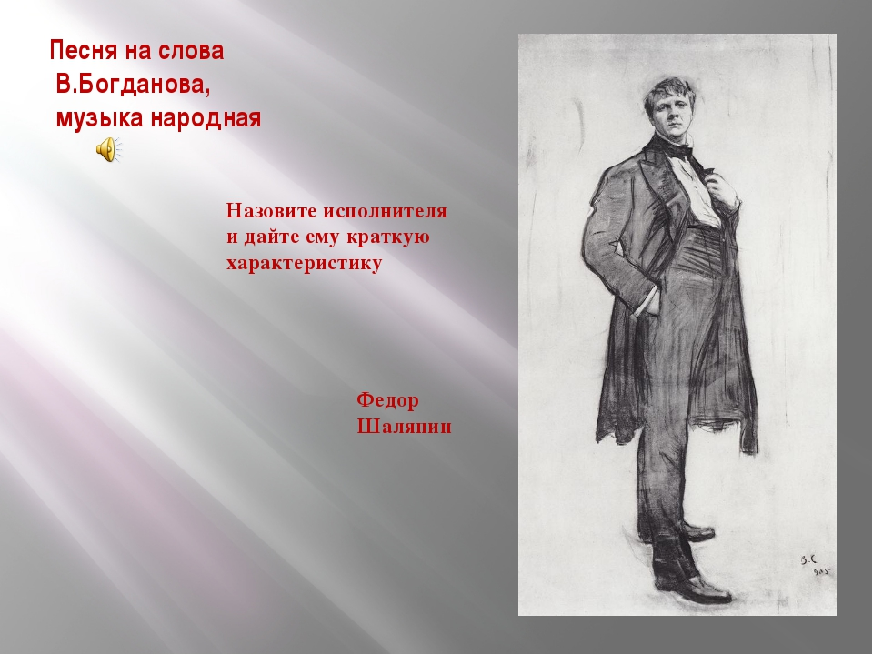 Песня на слова В.Богданова, музыка народная Назовите исполнителя и дайте ему...