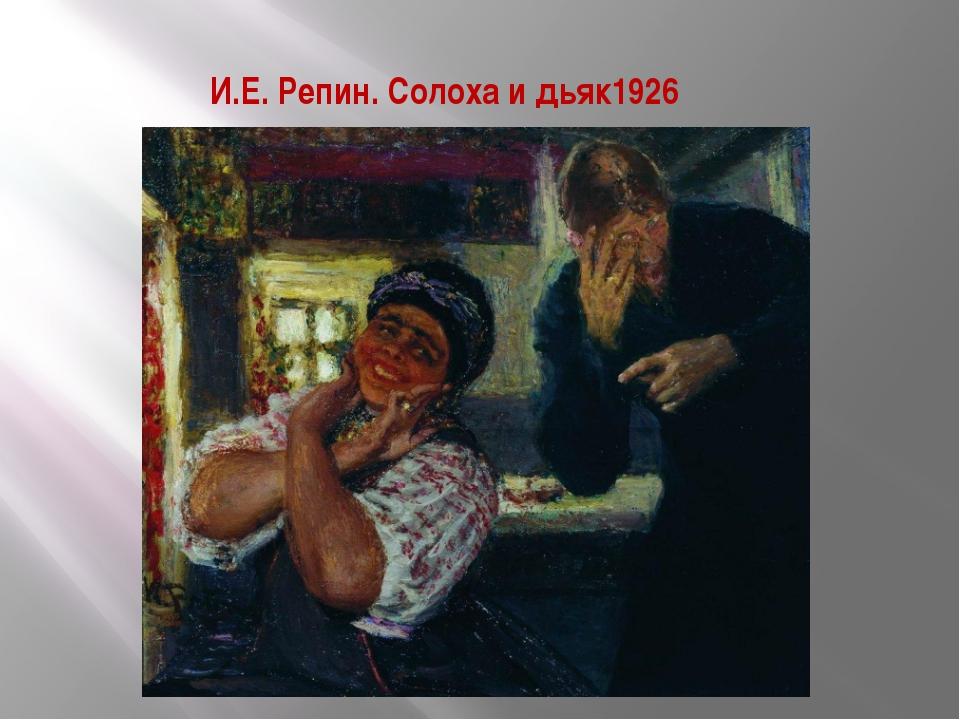 И.Е. Репин. Солоха и дьяк1926
