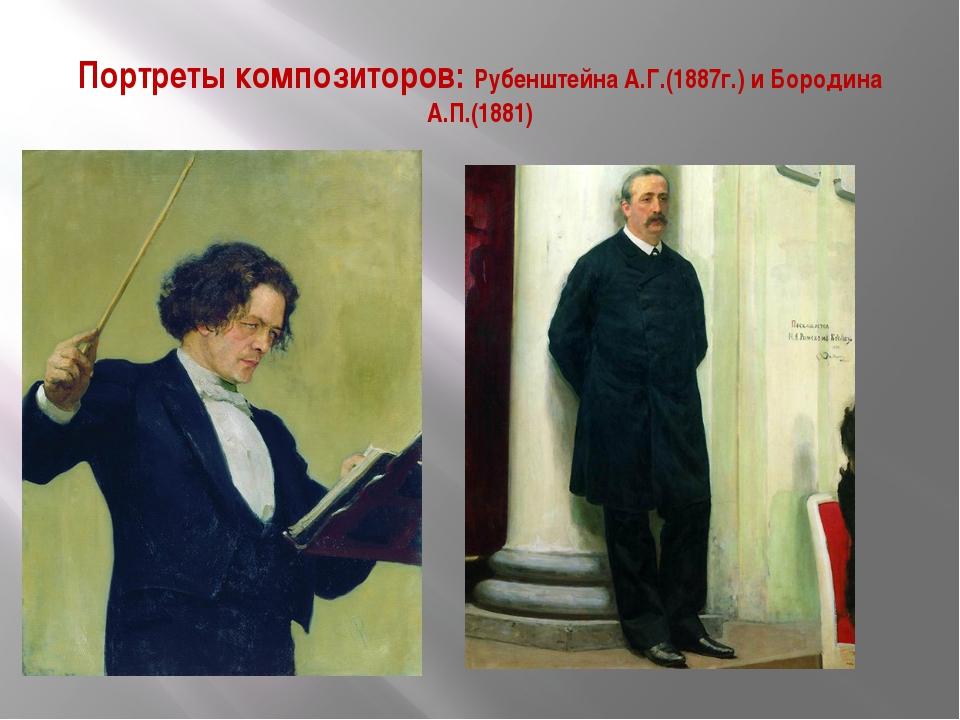 Портреты композиторов: Рубенштейна А.Г.(1887г.) и Бородина А.П.(1881)
