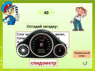 40 Что означает этот знак на дороге? Правильный ответ Знак «Скользкая дорога»