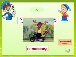 5 Отгадайте ребус: 3= Ц улица Правильный ответ