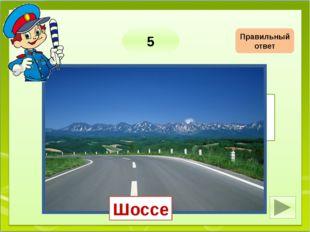 10 Дорога для скоростного движения. Автомагистраль (автострада) Правильный от