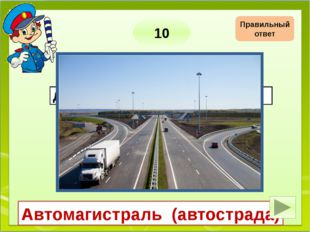 На автомагистрали: Разрешается скорость 110 км/ч Запрещается движение: Запрещ