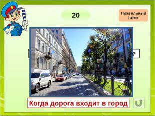 30 Правильный ответ Что означает этот знак на дороге? Знак «Въезд запрещён»: