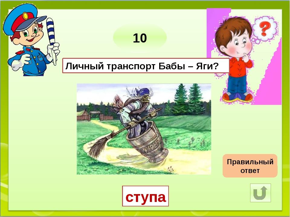 машина 10 4 = И Правильный ответ Отгадайте ребус:
