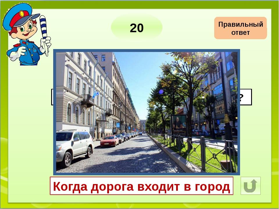 30 Правильный ответ Что означает этот знак на дороге? Знак «Въезд запрещён»:...