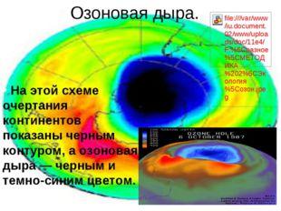 Озоновая дыра. На этой схеме очертания континентов показаны черным контуром,