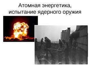 Атомная энергетика, испытание ядерного оружия