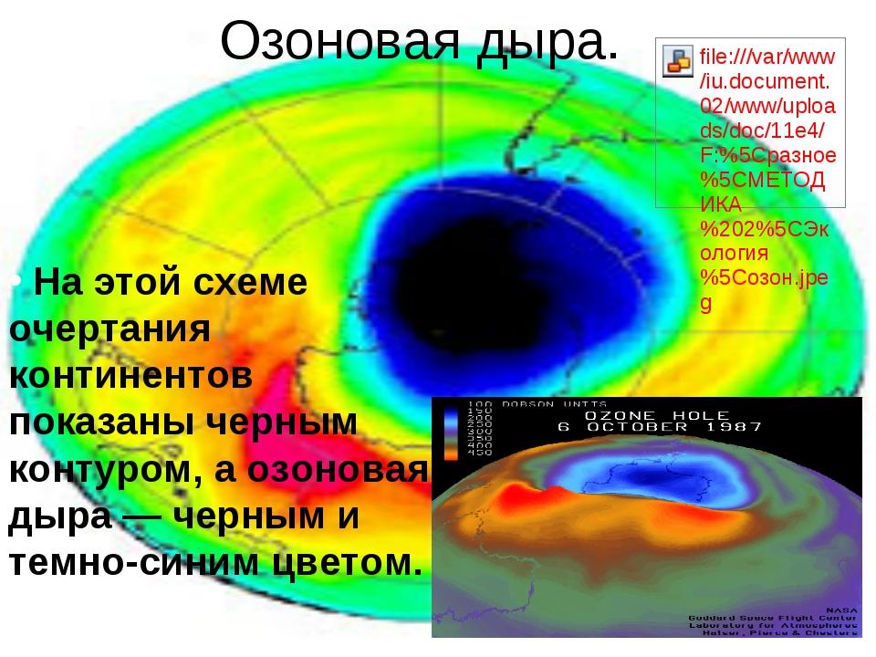 Озоновая дыра. На этой схеме очертания континентов показаны черным контуром,...