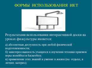 а) абсолютная доступность при любой физической подготовленности; б) заинте