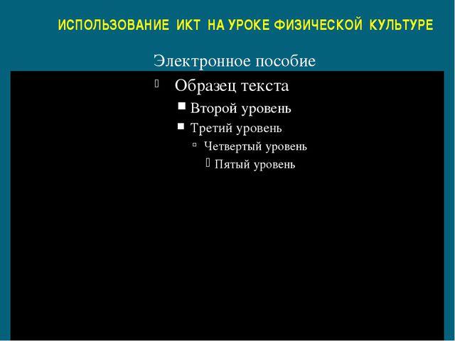 ИСПОЛЬЗОВАНИЕ ИКТ НА УРОКЕ ФИЗИЧЕСКОЙ КУЛЬТУРЕ Электронное пособие