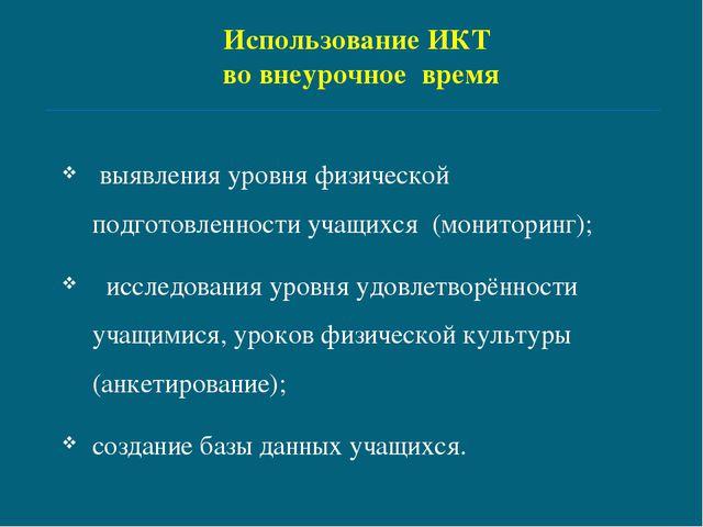 Использование ИКТ во внеурочное время выявления уровня физической подготовлен...