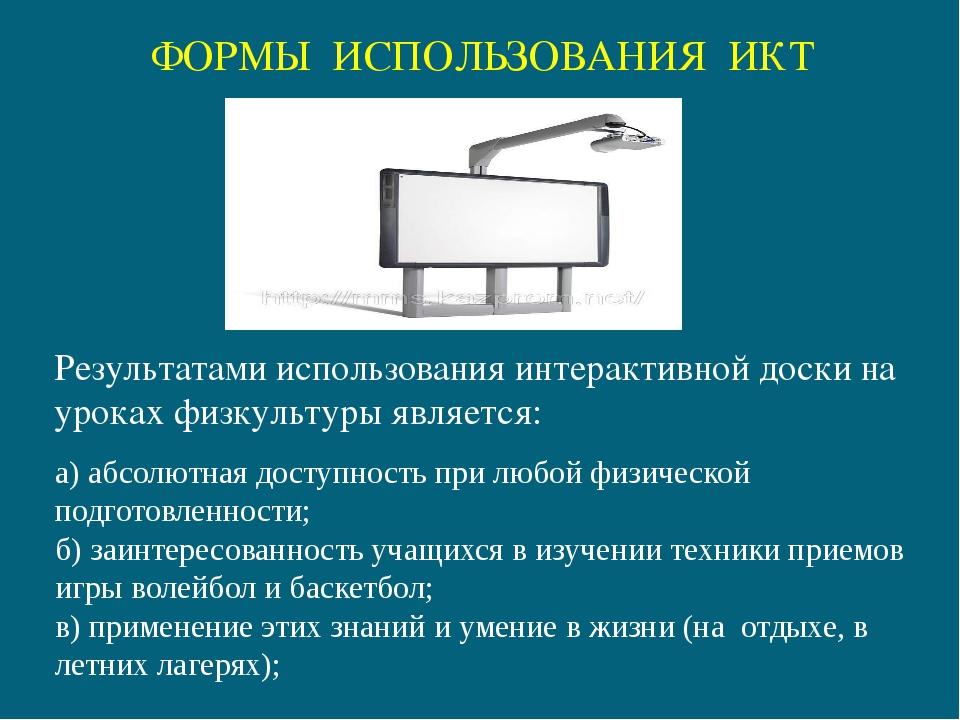 а) абсолютная доступность при любой физической подготовленности; б) заинте...
