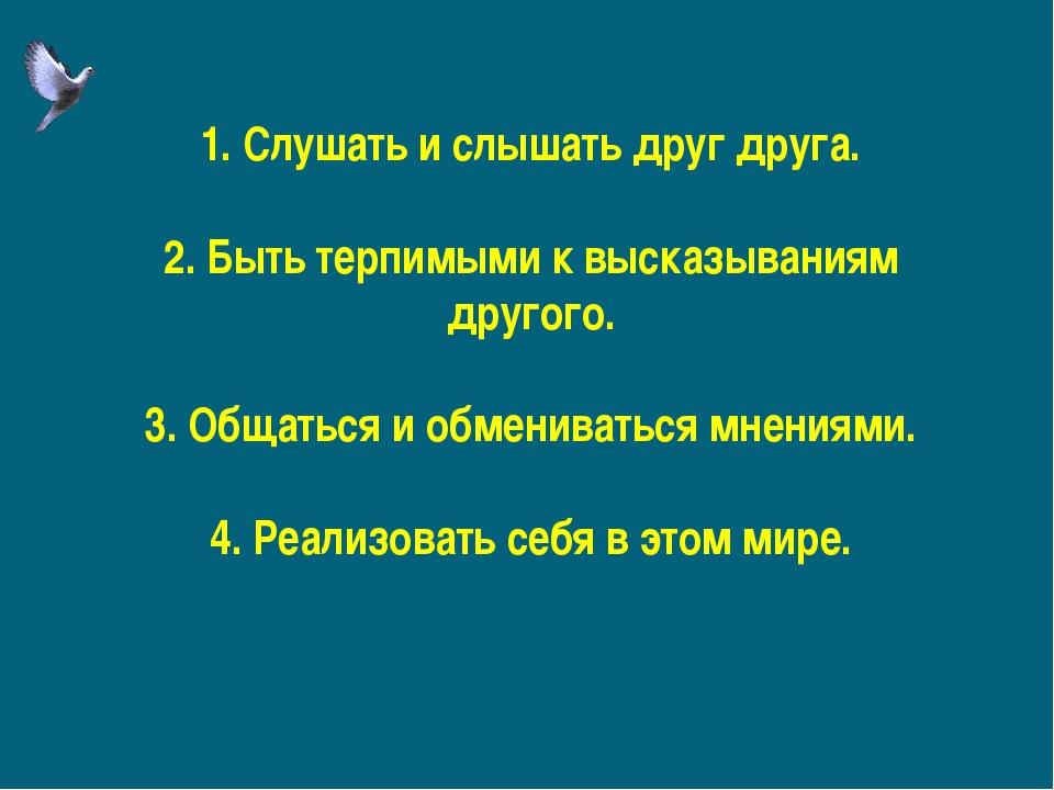 1. Слушать и слышать друг друга. 2. Быть терпимыми к высказываниям другого....