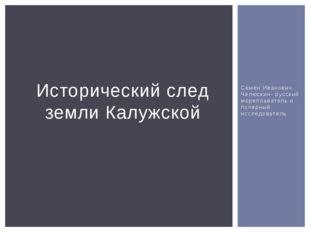 Семён Иванович Челюскин- русский мореплаватель и полярный исследователь Истор
