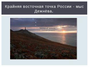 Крайняя восточная точка России - мыс Дежнёва.