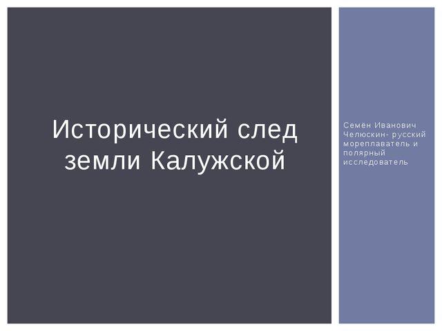 Семён Иванович Челюскин- русский мореплаватель и полярный исследователь Истор...