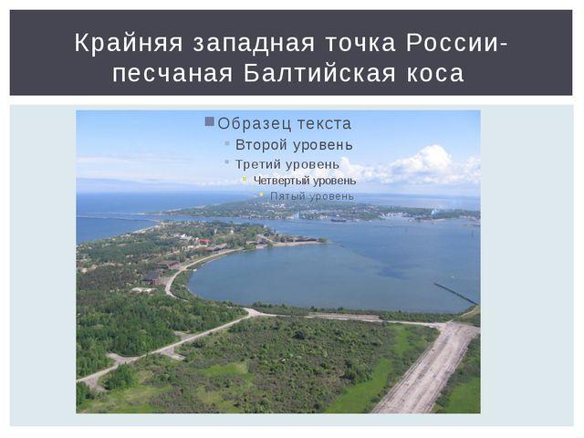 Крайняя западная точка России- песчаная Балтийская коса