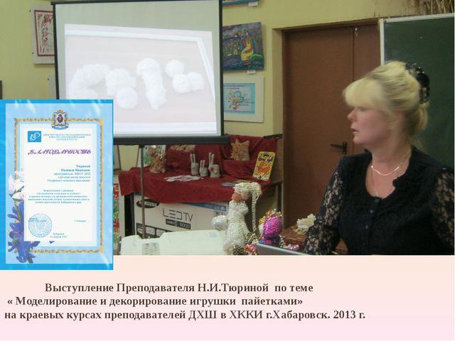 Выступление Преподавателя Н.И.Тюриной по теме « Моделирование и декорировани...