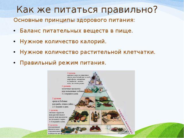 Как же питаться правильно? Основные принципы здорового питания: Баланс питате...
