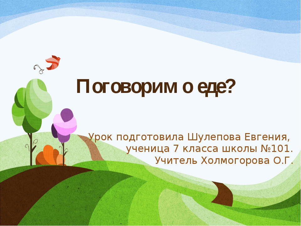 Поговорим о еде? Урок подготовила Шулепова Евгения, ученица 7 класса школы №1...