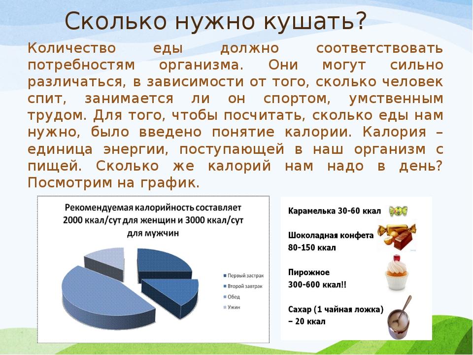 Сколько нужно кушать? Количество еды должно соответствовать потребностям орга...