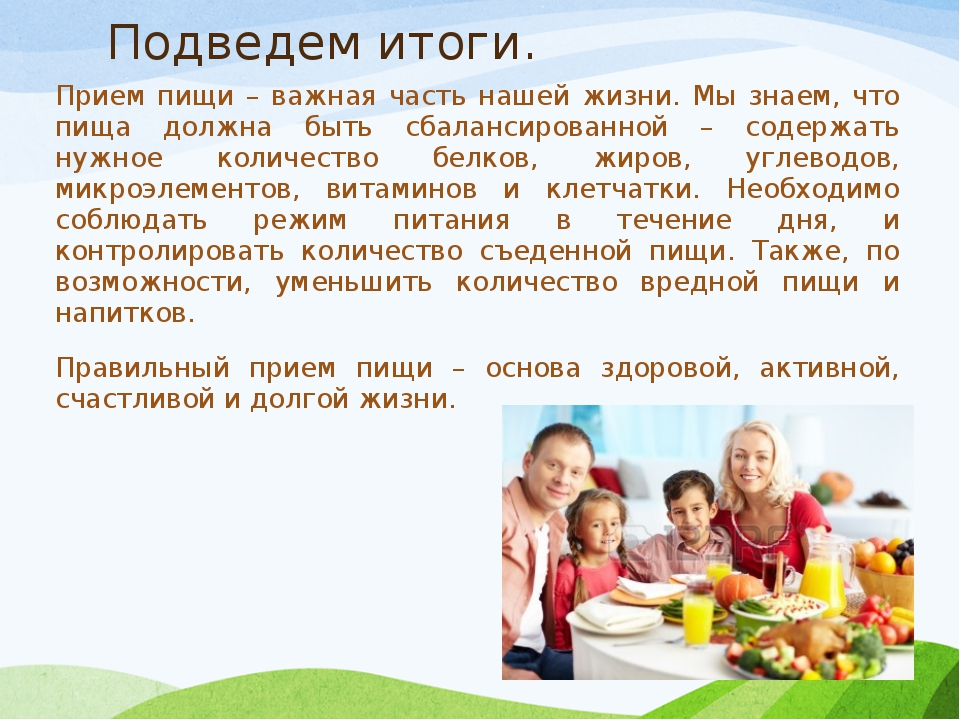 Подведем итоги. Прием пищи – важная часть нашей жизни. Мы знаем, что пища дол...
