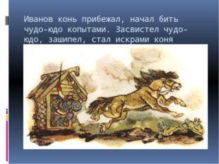 Иванов конь прибежал, начал бить чудо-юдо копытами. Засвистел чудо-юдо, зашип