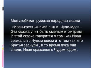 Моя любимая русская народная сказка- «Иван-крестьянский сын и Чудо-юдо» . Эт