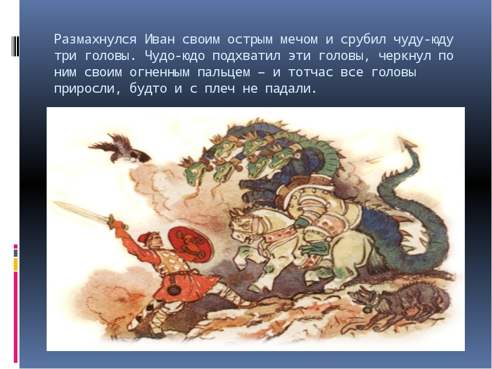 Размахнулся Иван своим острым мечом и срубил чуду-юду три головы. Чудо-юдо по...