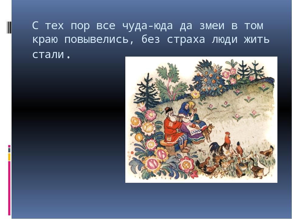С тех пор все чуда-юда да змеи в том краю повывелись, без страха люди жить ст...