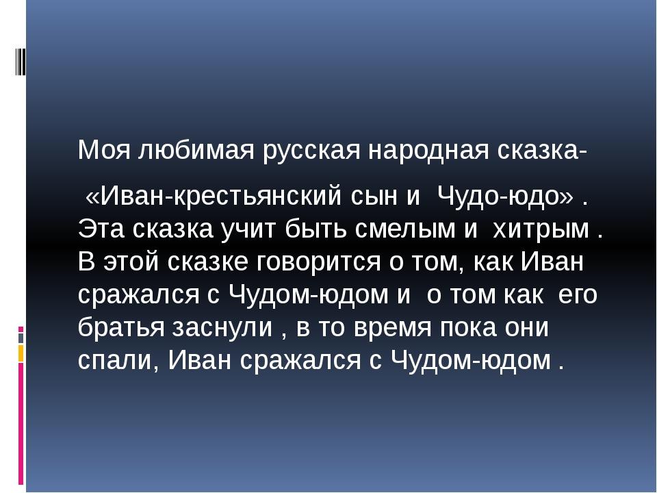 Моя любимая русская народная сказка- «Иван-крестьянский сын и Чудо-юдо» . Эт...