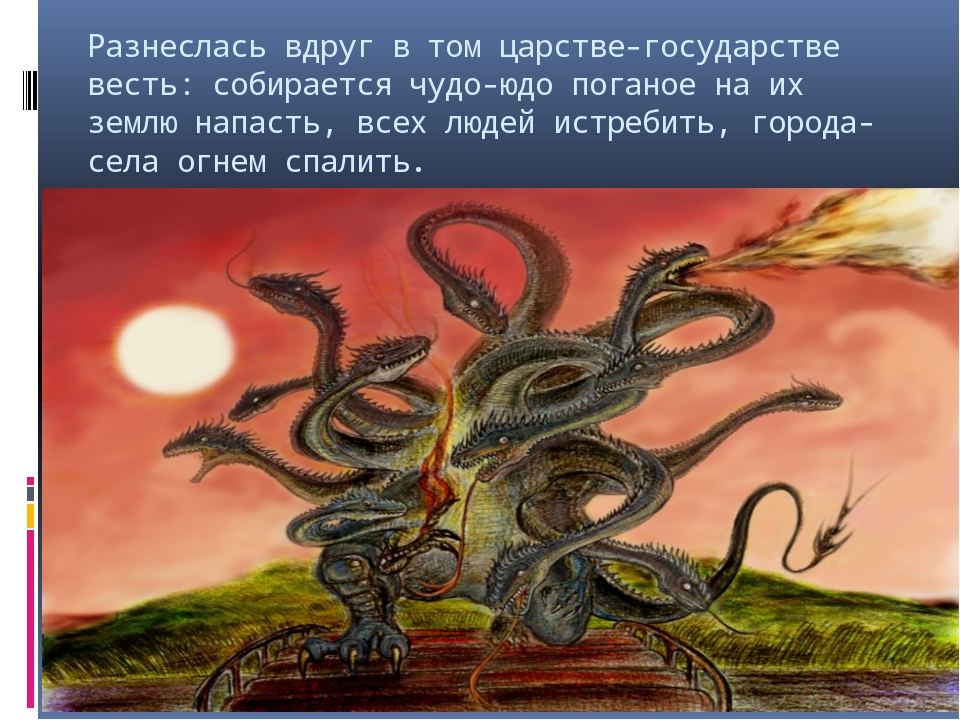 Разнеслась вдруг в том царстве-государстве весть: собирается чудо-юдо поганое...