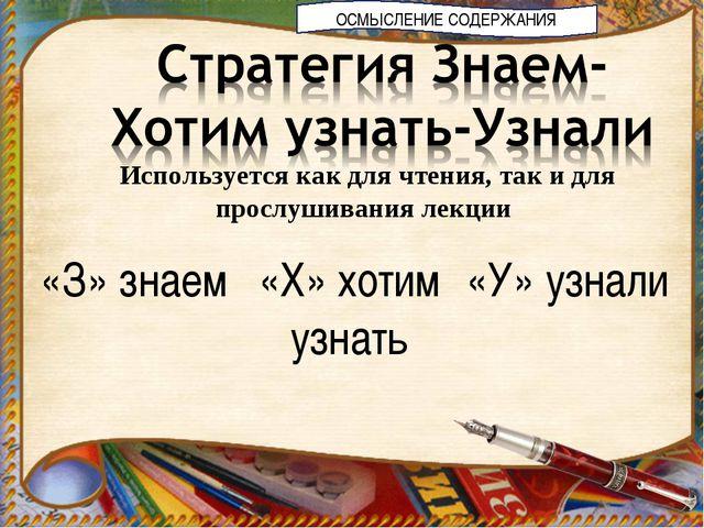 ОСМЫСЛЕНИЕ СОДЕРЖАНИЯ Используется как для чтения, так и для прослушивания ле...
