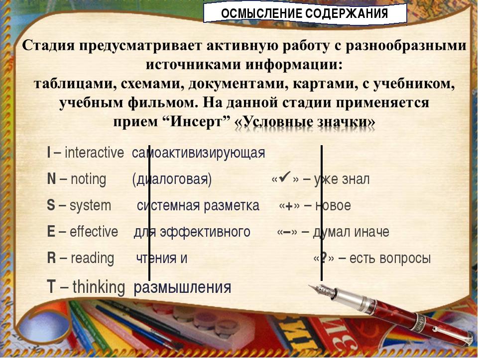 I – interactive самоактивизирующая N – noting (диалоговая) «» – уже знал S...