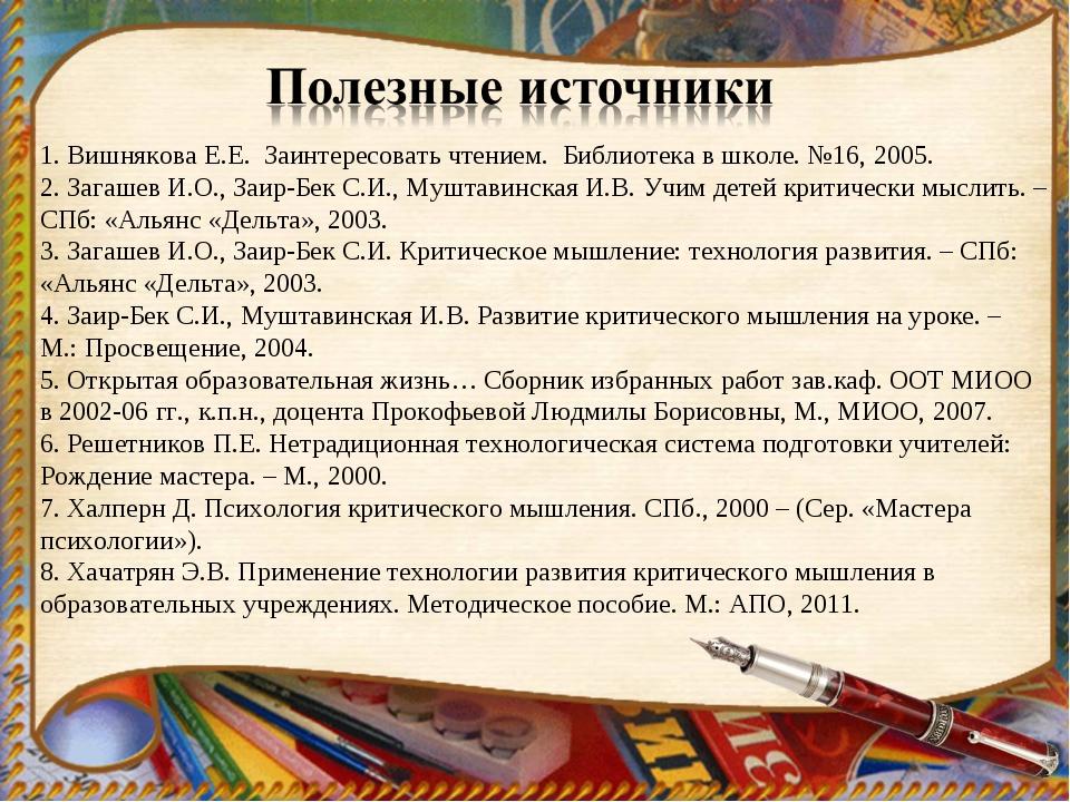 1. Вишнякова Е.Е. Заинтересовать чтением. Библиотека в школе. №16, 2005. 2. З...