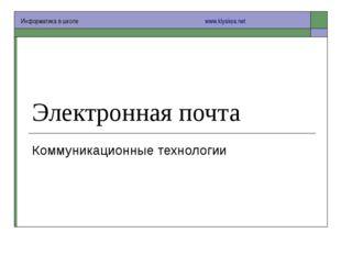 Электронная почта Коммуникационные технологии Информатика в школе  www.kl
