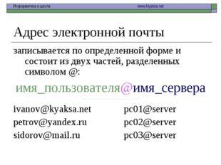 Адрес электронной почты записывается по определенной форме и состоит из двух