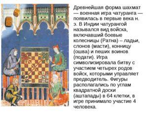 Древнейшая форма шахмат — военная игра чатуранга — появилась в первые века н.