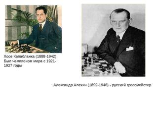 Хосе Капабланка (1888-1942) Был чемпионом мира с 1921-1927 годы Александр Але
