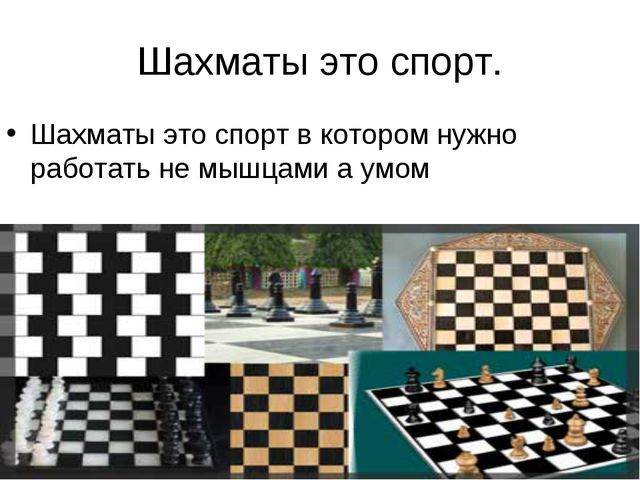 Шахматы это спорт. Шахматы это спорт в котором нужно работать не мышцами а умом
