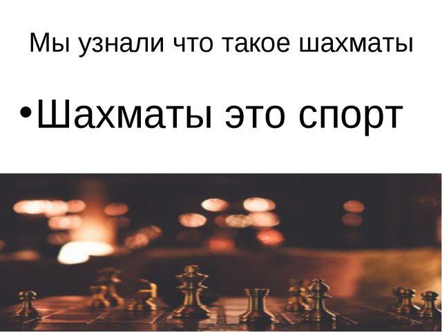 Мы узнали что такое шахматы Шахматы это спорт